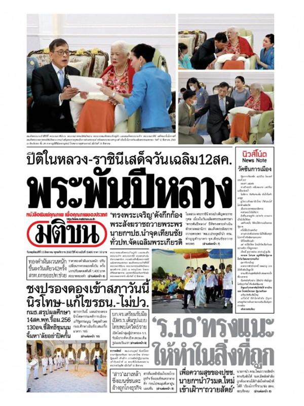 หนังสือพิมพ์มติชน วันพฤหัสบดีที่ 13 สิงหาคม พ.ศ. 2563