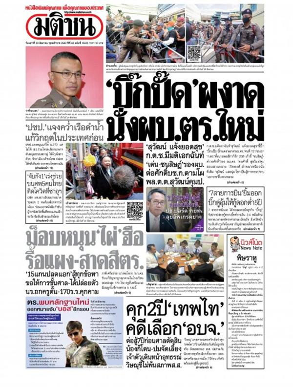 หนังสือพิมพ์มติชน วันเสาร์ที่ 29 สิงหาคม พ.ศ. 2563