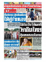 หนังสือพิมพ์ข่าวสด วันอาทิตย์ที่ 30 สิงหาคม พ.ศ. 2563