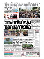 หนังสือพิมพ์มติชน วันจันทร์ที่ 17 สิงหาคม พ.ศ. 2563