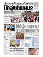 หนังสือพิมพ์มติชน วันศุกร์ที่ 28 สิงหาคม พ.ศ. 2563