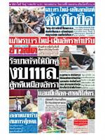หนังสือพิมพ์ข่าวสด วันเสาร์ที่ 29 สิงหาคม พ.ศ. 2563