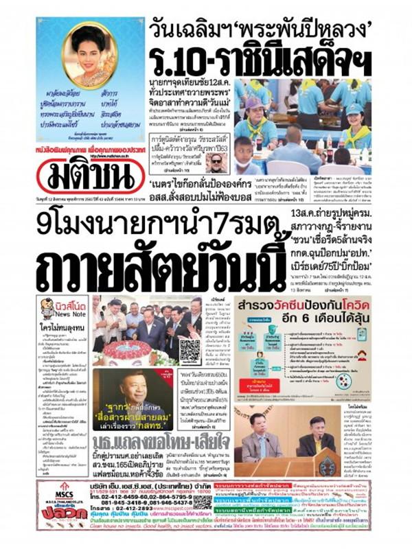หนังสือพิมพ์มติชน วันพุธที่ 12 สิงหาคม พ.ศ. 2563