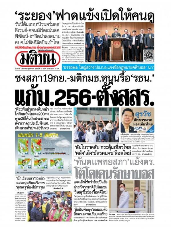 หนังสือพิมพ์มติชน วันเสาร์ที่ 1 สิงหาคม พ.ศ. 2563