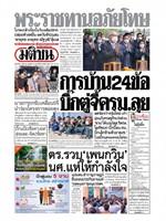 หนังสือพิมพ์มติชน วันเสาร์ที่ 15 สิงหาคม พ.ศ. 2563