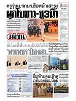 หนังสือพิมพ์มติชน วันอังคารที่ 18 สิงหาคม พ.ศ. 2563