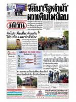 หนังสือพิมพ์มติชน วันจันทร์ที่ 24 สิงหาคม พ.ศ. 2563