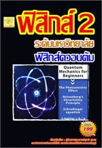 ฟิสิกส์ 2 ระดับมหาวิทยาลัย เรื่องควอนตัม