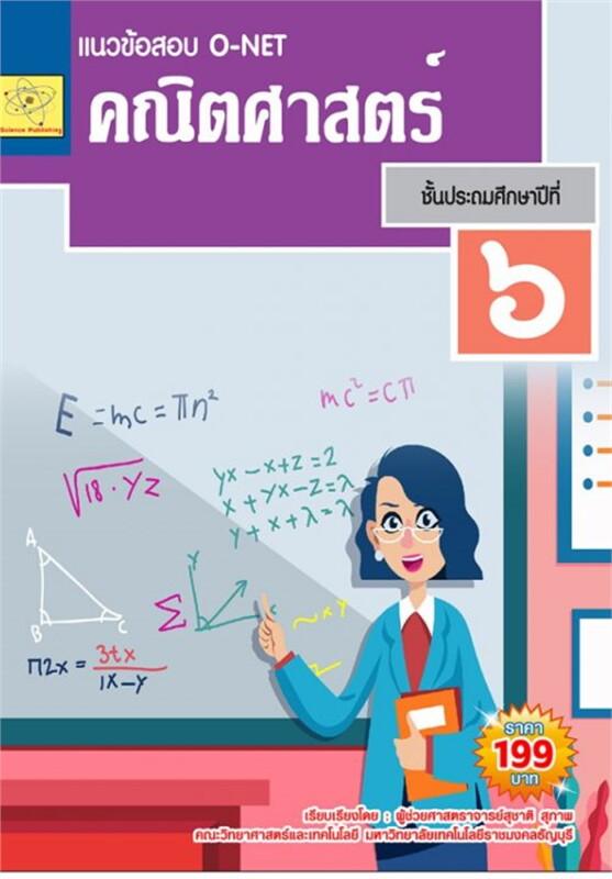 แนวข้อสอบ O-NET วิชาคณิตศาสตร์ ชั้น ป.1-ป.6