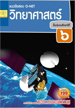 แนวข้อสอบ O-NET วิชาวิทยาศาสตร์ ชั้น ป.1 -ป.6