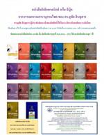 สารานุกรมไทย อุทัย สินธุสาร