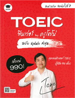 TOEIC ฟินเว่อร์ by ครูโตโน่ ฉบับ Update ล่าสุด
