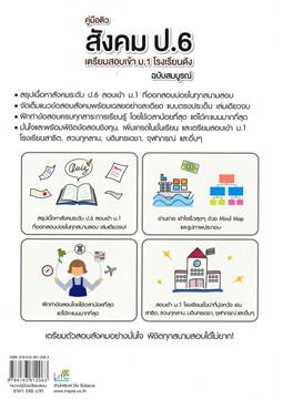 คู่มือติวสังคม ป.6 เตรียมสอบเข้า ม.1 โรงเรียนดัง (ฉบับสมบูรณ์)