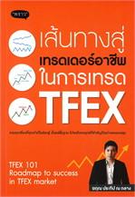 เส้นทางสู่เทรดเดอร์อาชีพในการตลาด TFEX