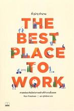 ที่ (น่า) ทำงาน THE BEST PLACE TO WORK
