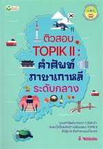 ติวสอบ TOPIK ll : คำศัพท์ภาษาเกาหลีระดับกลาง