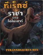 ทีเร็กซ์ ราชาแห่งไดโนเสาร์ TYRANNOSAURUS REX