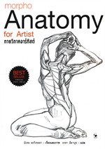 กายวิภาคอาร์ทิสต์ morpho Anatomy for Artist