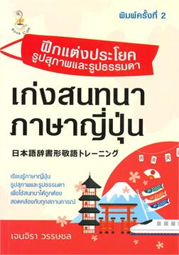 ฝึกแต่งประโยครูปสุภาพและรูปธรรมดา เก่งสนทนาภาษาญี่ปุ่น