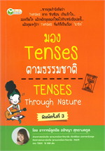 มอง Tenses ตามธรรมชาติ TENSES Through Nature