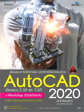เขียนแบบทางวิศวกรรม และสถาปัตยกรรมด้วย AutoCAD 2020 (ฉบับสมบูรณ์)