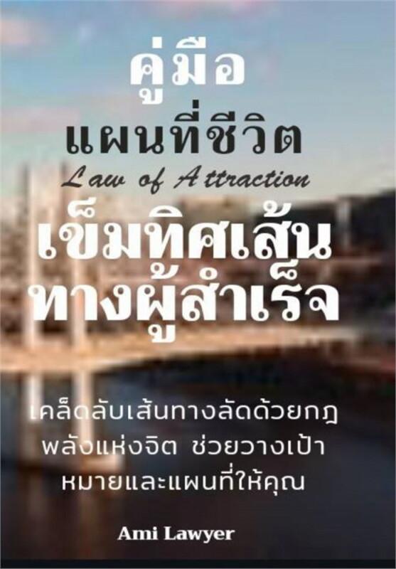 คู่มือแผนที่ชีวิต เข็มทิศเส้นทางผู้สำเร็จ Law Of Attraction