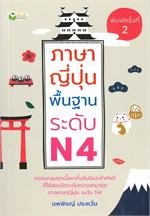 ภาษาญี่ปุ่นพื้นฐานระดับ N4