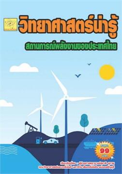 วิทยาศาสตร์น่ารู้สำหรับเด็ก เรื่องสถานการณ์พลังงานของประเทศไทย