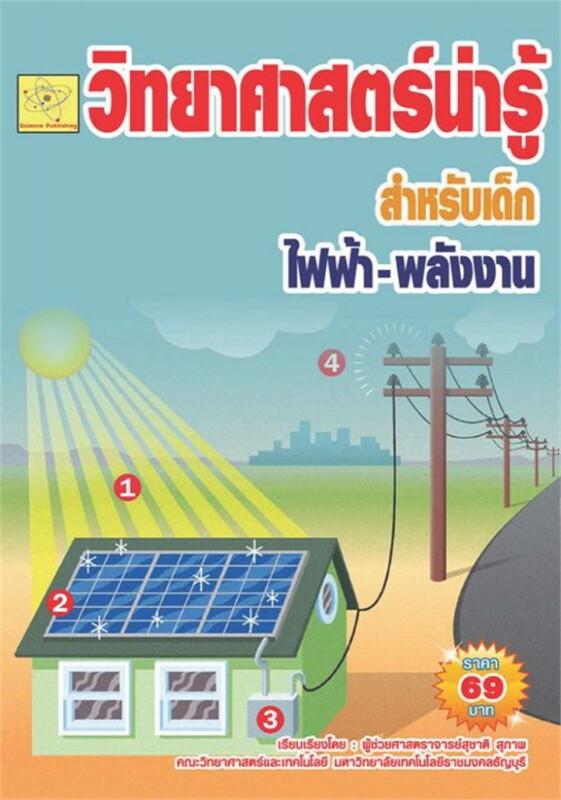 วิทยาศาสตร์น่ารู้สำหรับเด็ก เรื่องไฟฟ้า-พลังงาน