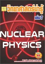 วิทยาศาสตร์น่ารู้ เล่ม 7 เรื่องนิวเคลียร์