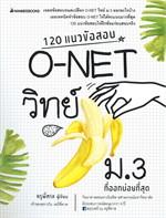 120 แนวข้อสอบ O-NET วิทย์ ม.3 ที่ออกบ่อยที่สุด