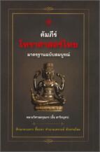 คัมภีร์โหราศาสตร์ไทย ฉบับสมบูรณ์