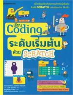 เรียน Coding ระดับเริ่มต้นด้วย SCRATCH