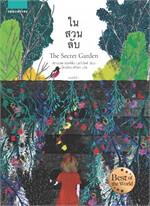 ในสวนลับ The Secret Garden