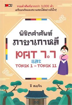 พิชิตคำศัพท์ภาษาเกาหลี PAT 7.7 และ TOPIK l - TOPIK ll