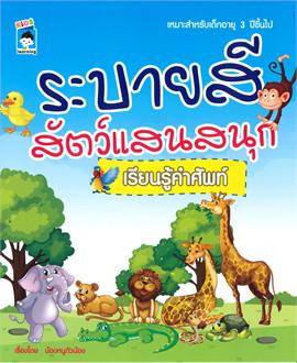 ระบายสีสัตว์ แสนสนุกเรียนรู้คำศัพท์ (เหมาะสำหรับเด็กอายุ 3 ขวบขึ้นไป)