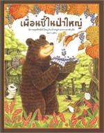 เพื่อนซี้ในป่าใหญ่ นิทานชุดพี่หมีตัวใหญ่กับเจ้าหนูหางกระรอกตัวเล็ก