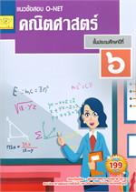 แนวข้อสอบ O-NET คณิตศาสตร์ ชั้น ป.6