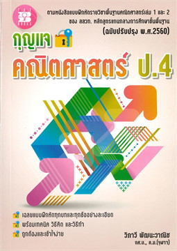 กุญแจคณิตศาสตร์ ป.4