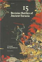 15 สมรภูมิชี้ชะตายูเรเซียโบราณ 15 DECISIVE BATTLES OF ANCIENT EURASIA