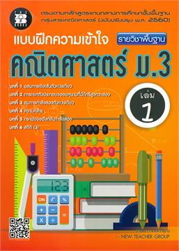 แบบฝึกคววามเข้าใจ รายวิชาพื้นฐานคณิตศาสตร์ ม.3 เล่ม 1