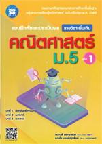 แบบฝึกหัดและประเมินผล รายวิชาเพิ่มเติมคณิตศาสตร์ ม.5 เล่ม 1