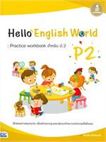 Hello English World P2 : Practice workbook สำหรับ ป.2