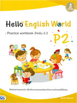 Hello English World P2 : Practice workbook สำหรับ ป.2
