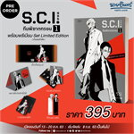S.C.I. ทีมพิฆาตทรชน ภ.1 (ล.1) + พรีเมียม