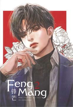 FENG MANG เล่ม 2