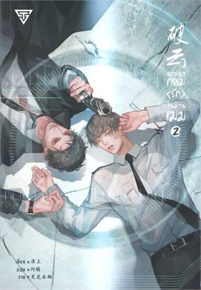 อาชญากรรม (รัก) ในม่านเมฆ เล่ม 2