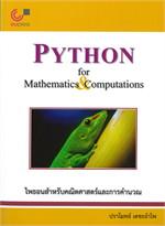 PYTHON for Mathematics & Computations ไพธอนสำหรับคณิตศาสตร์และการคำนวณ