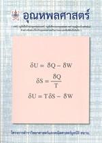 อุณหพลศาสตร์ โครงการตำราวิทยาศาสตร์และคณิตศาสตร์มูลนิธิ สอวน.