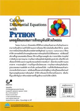 Calculus Differential Equations with PYTHON แคลคูลัสและสมการเชิงอนุพันธ์ด้วยไพธอน